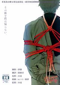 (AiBaka) [3745HOUSE (Mikami Takeru)] Sono Sube wo Boku wa Shiranai (Gintama) [English]