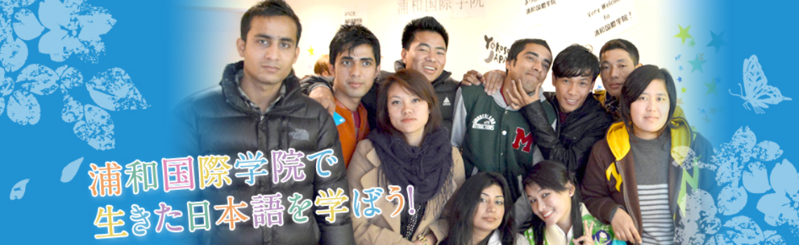 Học viện quốc tế Urawa
