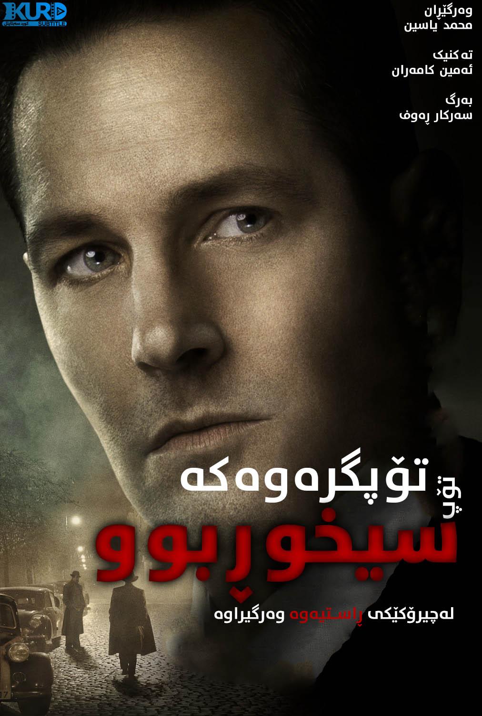 The Catcher Was a Spy kurdish poster