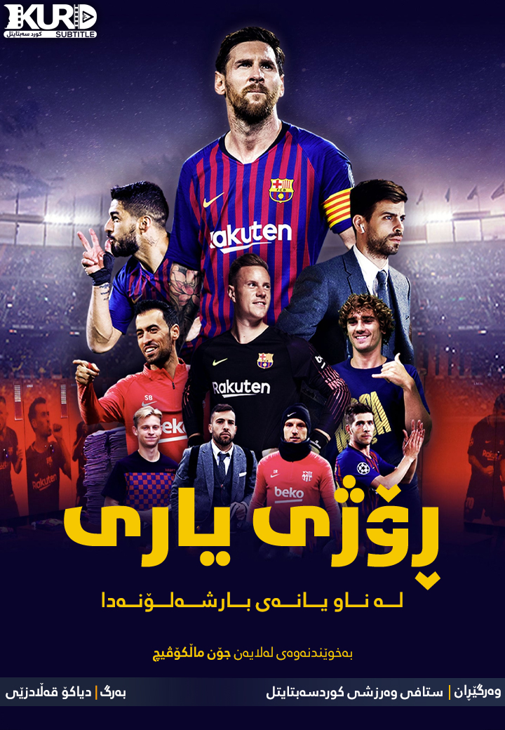 Matchday: Inside FC Barcelona Poster