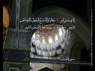 Sura El reino <br>(Al-Mulk) - Jeque / Mahmoud AlHosary -