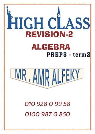 talb online طالب اون لاين مذكرة المراجعة النهائية الثانية AlGEBRA and STATISTICS الصف الثالث الاعدادي- اعداد مستر عمرو الفقي ِAmr Alfeky
