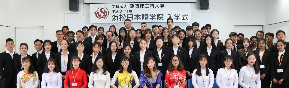 Học viện Nhật ngữ Hamamatsu