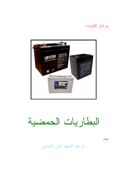 تحميل كتاب مكتبة نور - البطاريات الحمضية.pdf - أساسيات الإلكترونيات
