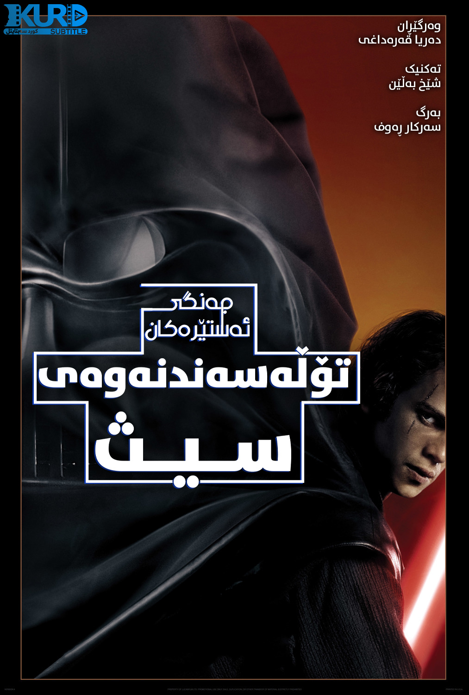 Star Wars: Episode III - Revenge of the Sith kurdish poster