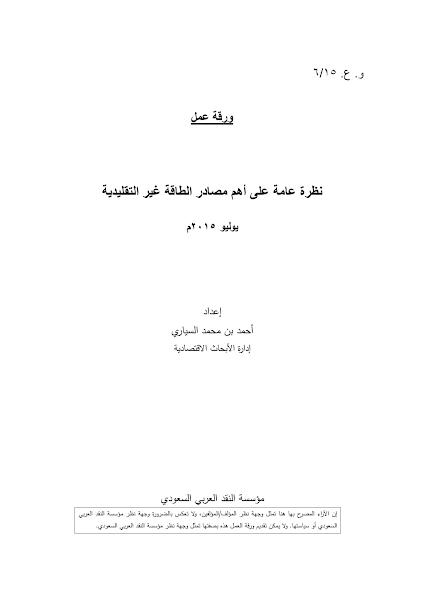 تحميل كتاب نظرة عامة على أهم مصادر الطاقة غير التقليديةpdf - الطاقة البديلة
