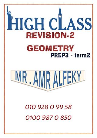 المراجعة الثانية  geometry الصف الثالث الاعدادي اعداد /مستر عمرو الفقي | ِAmr Alfeky | الرياضيات الصف الثالث الاعدادى الترم الثانى | طالب اون لاين