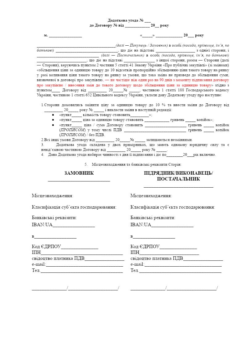 Приклад додаткової угоди (пункт 2 частини 5 статті 41 Закону)