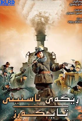 Railroad Tigers Poster
