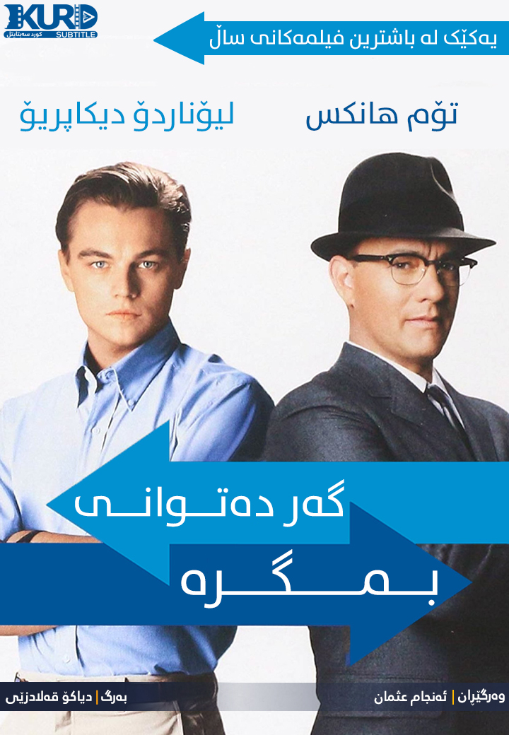 Catch Me If You Can kurdish poster