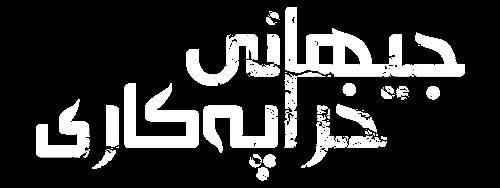 Underworld Kurdish Title