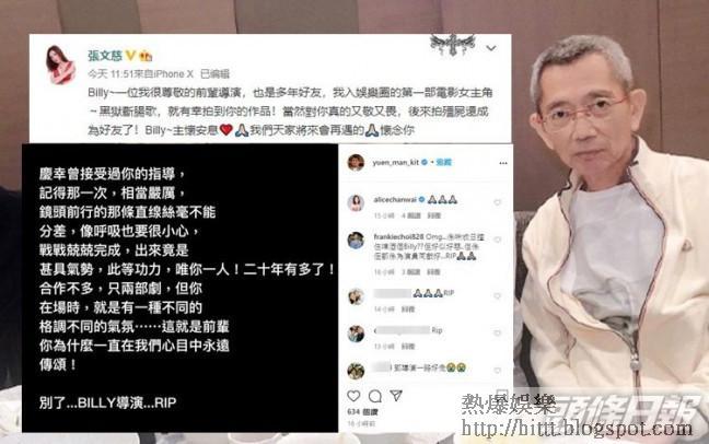 張文慈、袁文傑發文悼念鄧衍成導演。