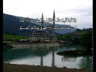 Sura El día aterrador <br>(Al-Qári'a) - Jeque / Mahmoud AlHosary -