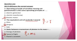 إمتحان physics أزهر 2020 + ألاجابات للصف الثالث الثانوى 2020 | سنتر إبداع التعليمى | الفيزياء الصف الثالث الثانوى الترمين | طالب اون لاين