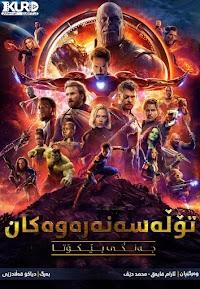 Avengers: Infinity War 4K Poster