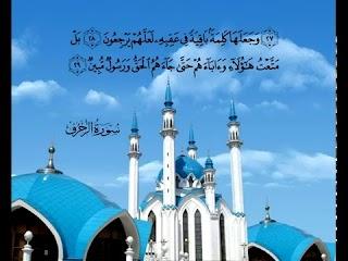 Sura  Az-Zukhruf <br>(The Gold Adornments) - Sheikh / Mohammad Ayyoob -