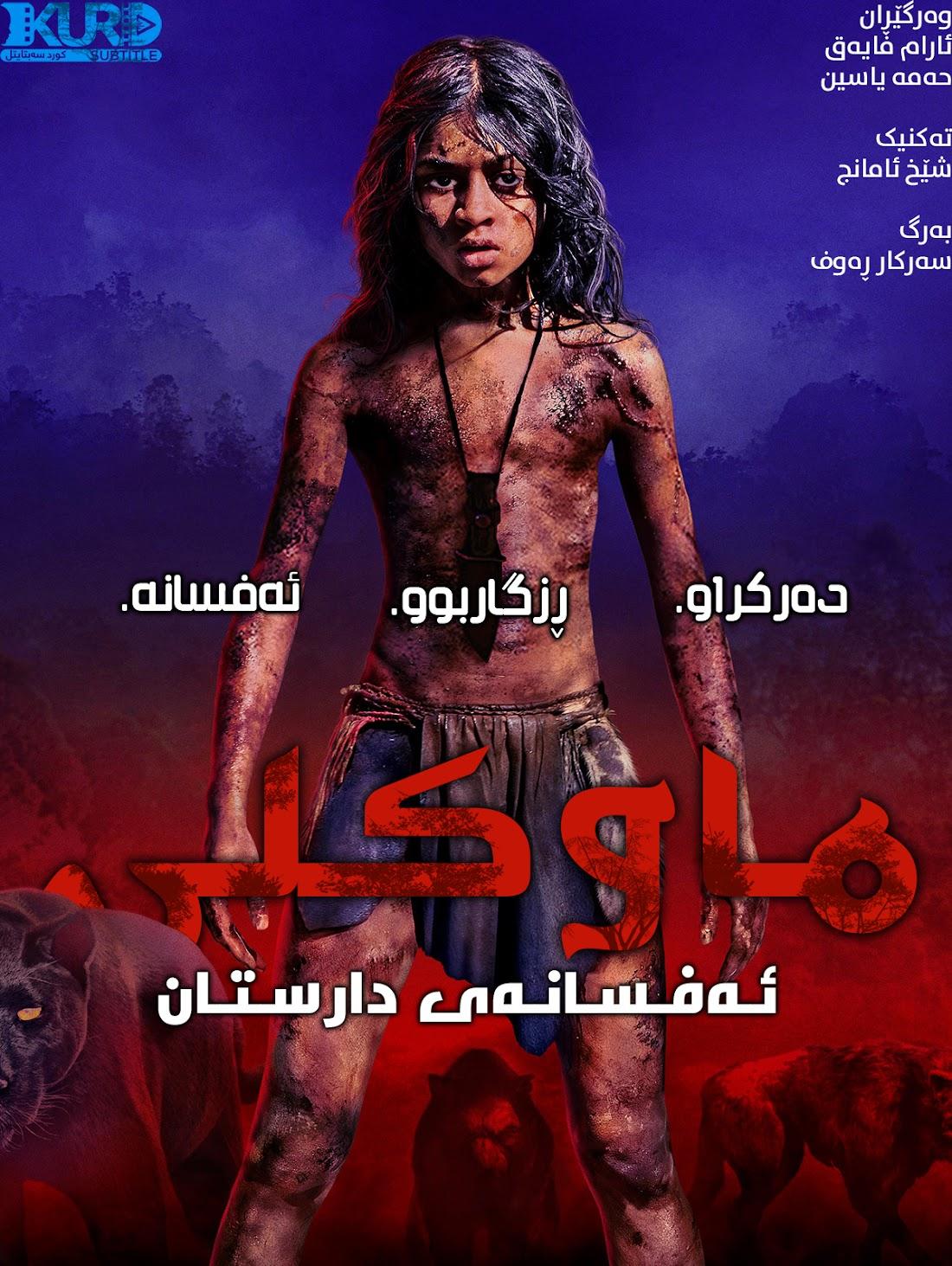 Mowgli: Legend of the Jungle kurdish poster