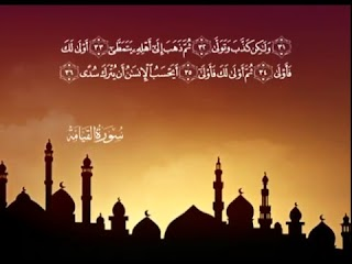 سورة القيامة  - الشيخ / مشاري العفاسي - ترجمة صينية