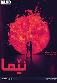 Ema Poster
