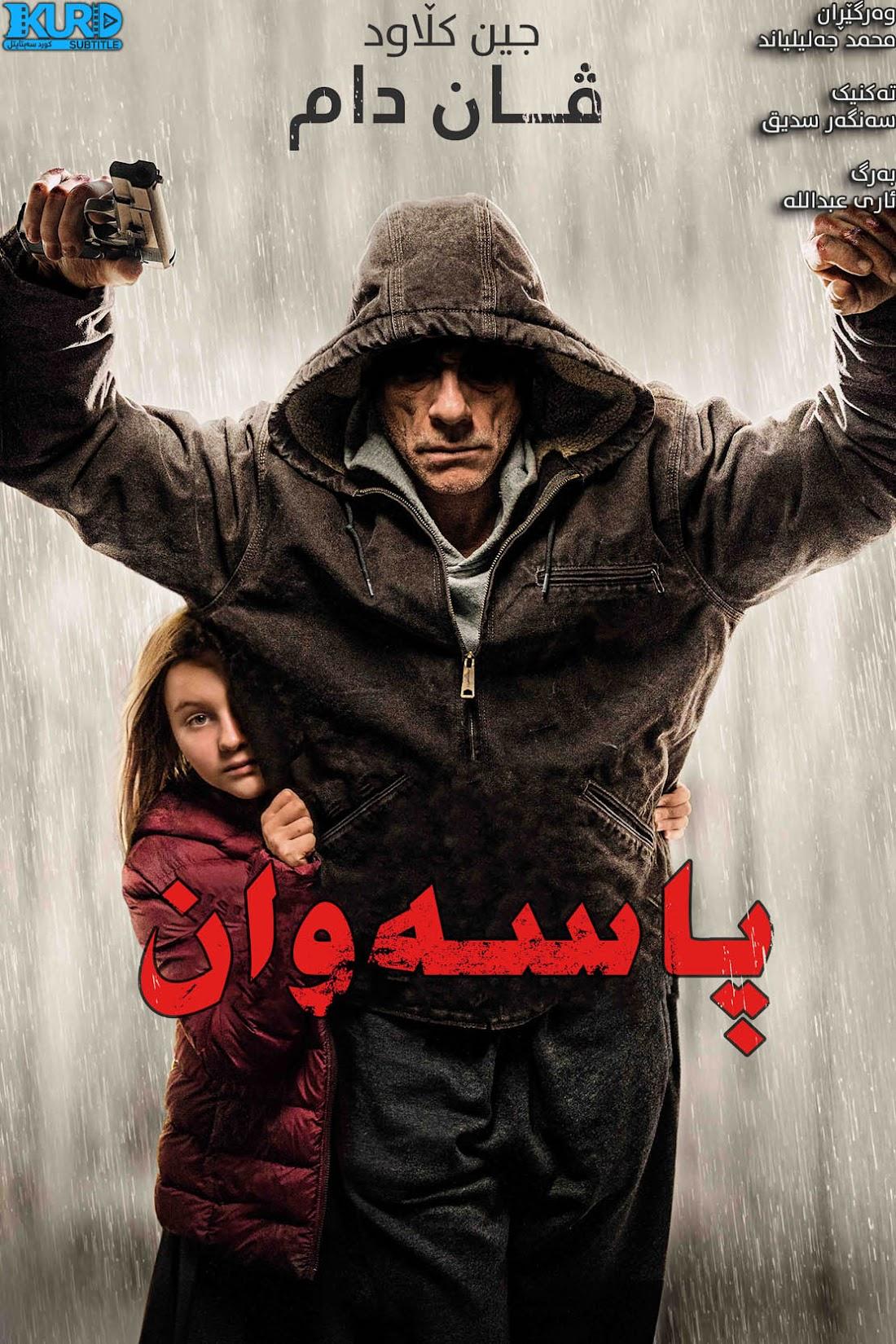 The Bouncer kurdish poster