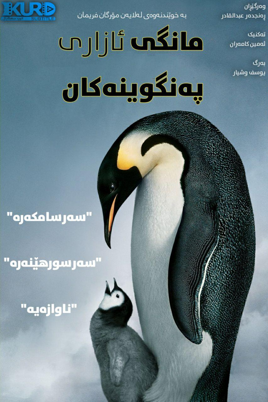 March of the Penguins kurdish poster