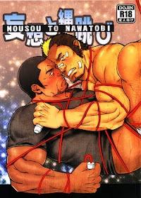 (C82) [RYCANTHROPY (Mizuki Gai)] Mousou to Nawatobi   Delusions and Jump Rope [English] {Baradise Scanlations}