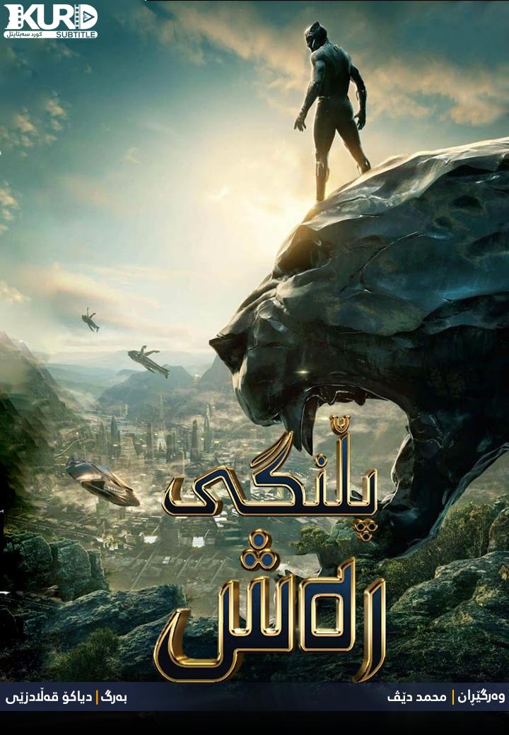 Black Panther 4K kurdish poster