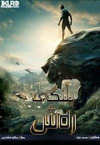 Black Panther 4K Poster