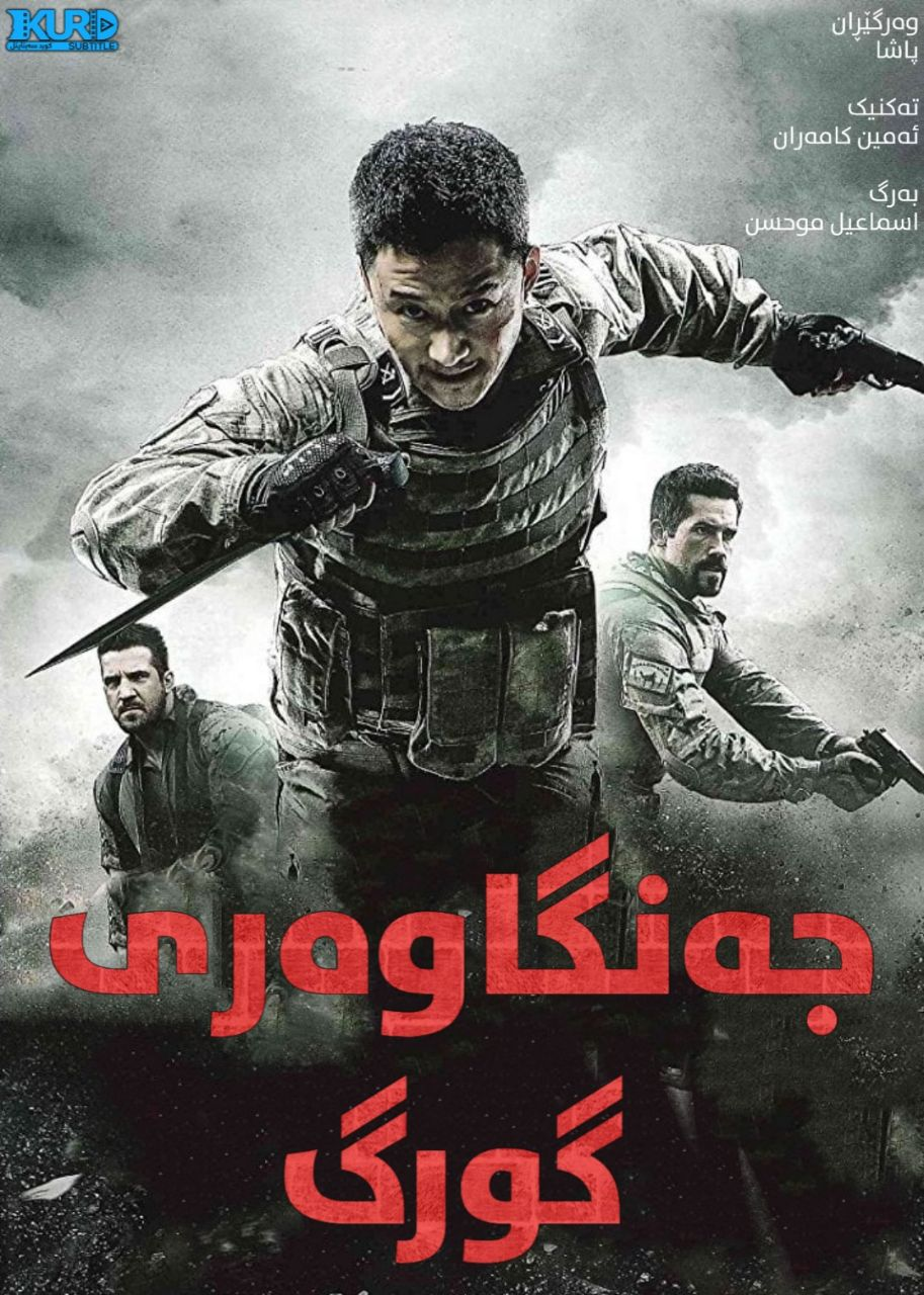 Wolf Warrior kurdish poster