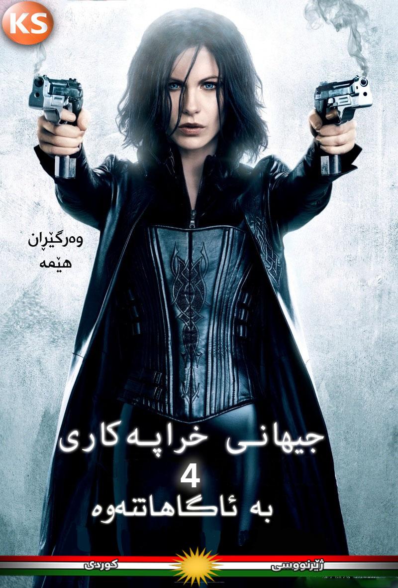 Underworld: Awakening kurdish poster