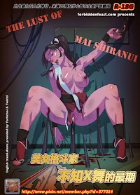 [chunlieater] The Lust of Mai Shiranui (King of Fighters) [English] [Yorkchoi & Twist]