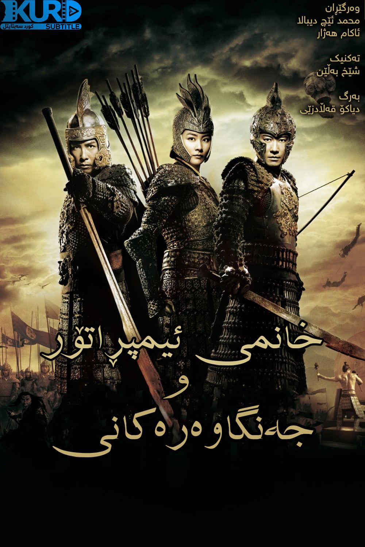 An Empress and the Warriors kurdish poster