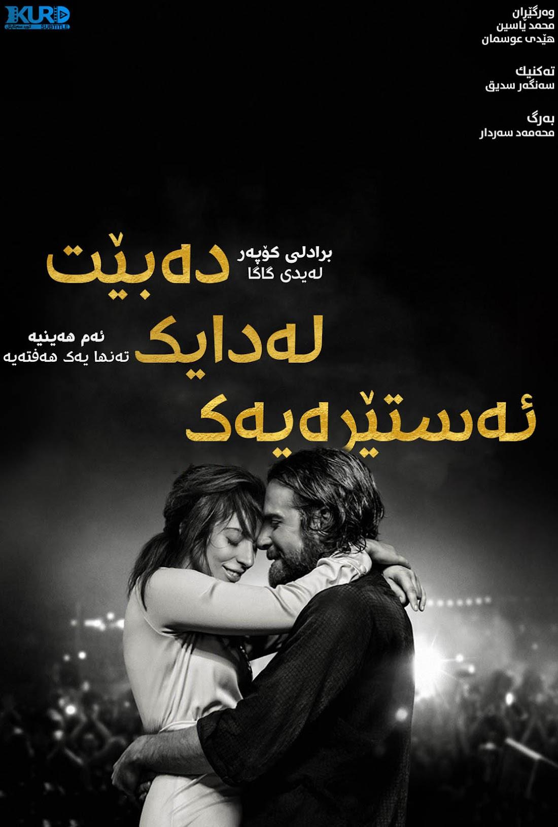 A Star Is Born kurdish poster