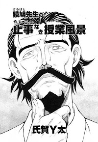 [UZIGA WAITA] Mr. Sarubato's Rowdy Classroom