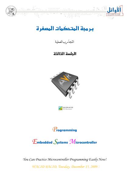 تحميل كتاب كتاب برمجة المتحكمات المصغرة3.pdf - ميكروكنترولر»سلسلة كتب برمجة المتحكمات المصغرة