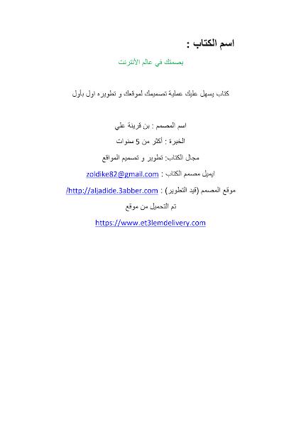 تحميل كتاب كتاب هام جدا لكل من يريد تعلم تصميم مواقع الانترنت.pdf - أساسيات البرمجة كتب منوعة »HTML
