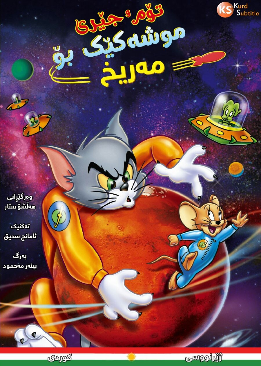 Tom and Jerry Blast Off to Mars! kurdish poster
