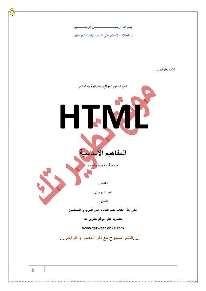 تحميل كتاب HTML المفاهيم الا?ساسية.pdf - أساسيات البرمجة كتب منوعة »HTML