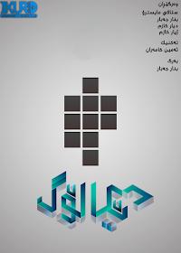 Dekalog Poster