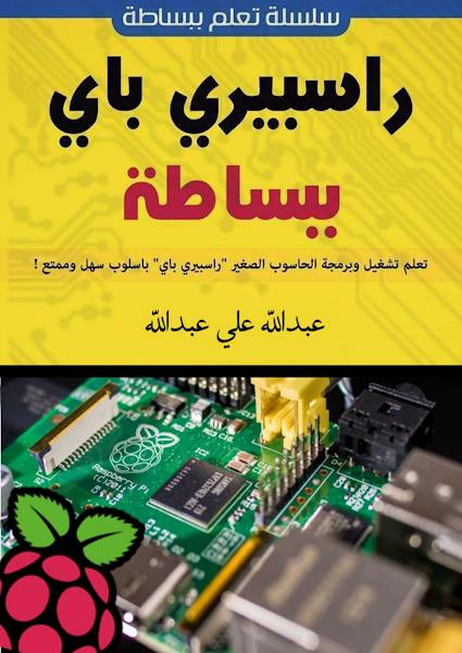 تحميل كتاب Simply Raspberry Pi.pdf - سلسلة كتب تعلم ببساطة