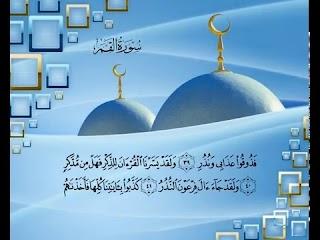 Sura La luna <br>(Al-Qámar) - Jeque / Ali Alhuthaify -