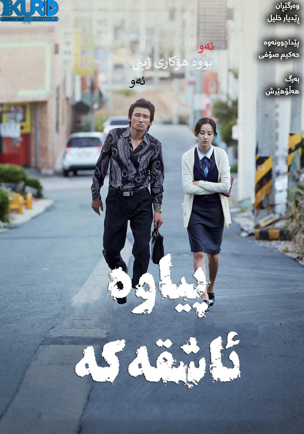 Man in Love kurdish poster