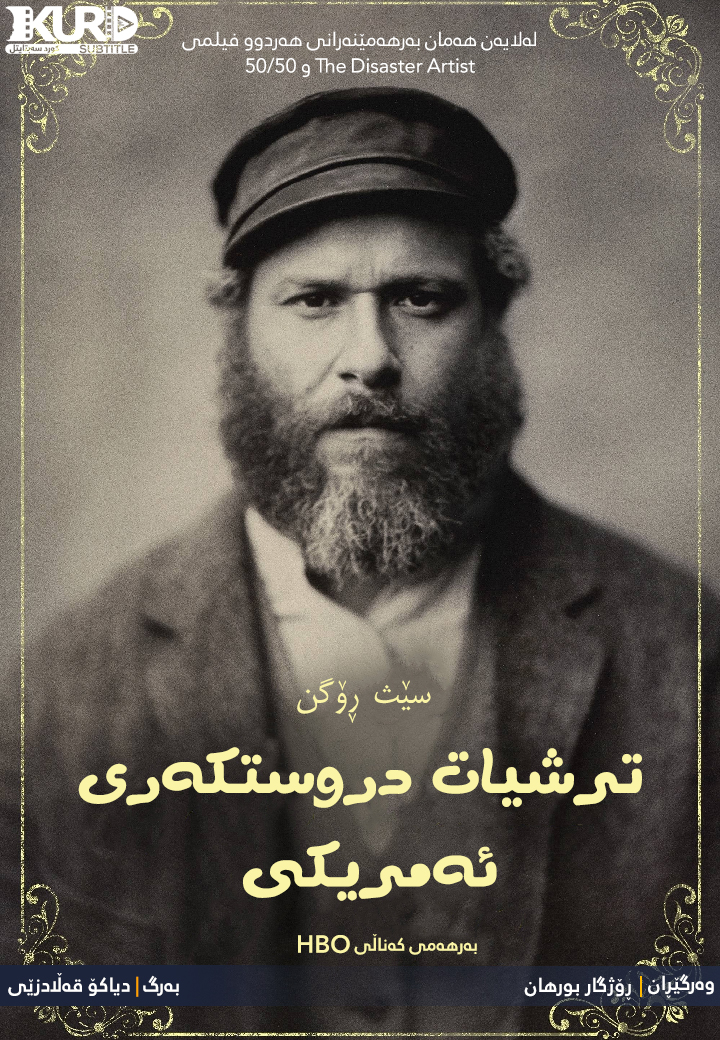 An American Pickle kurdish poster