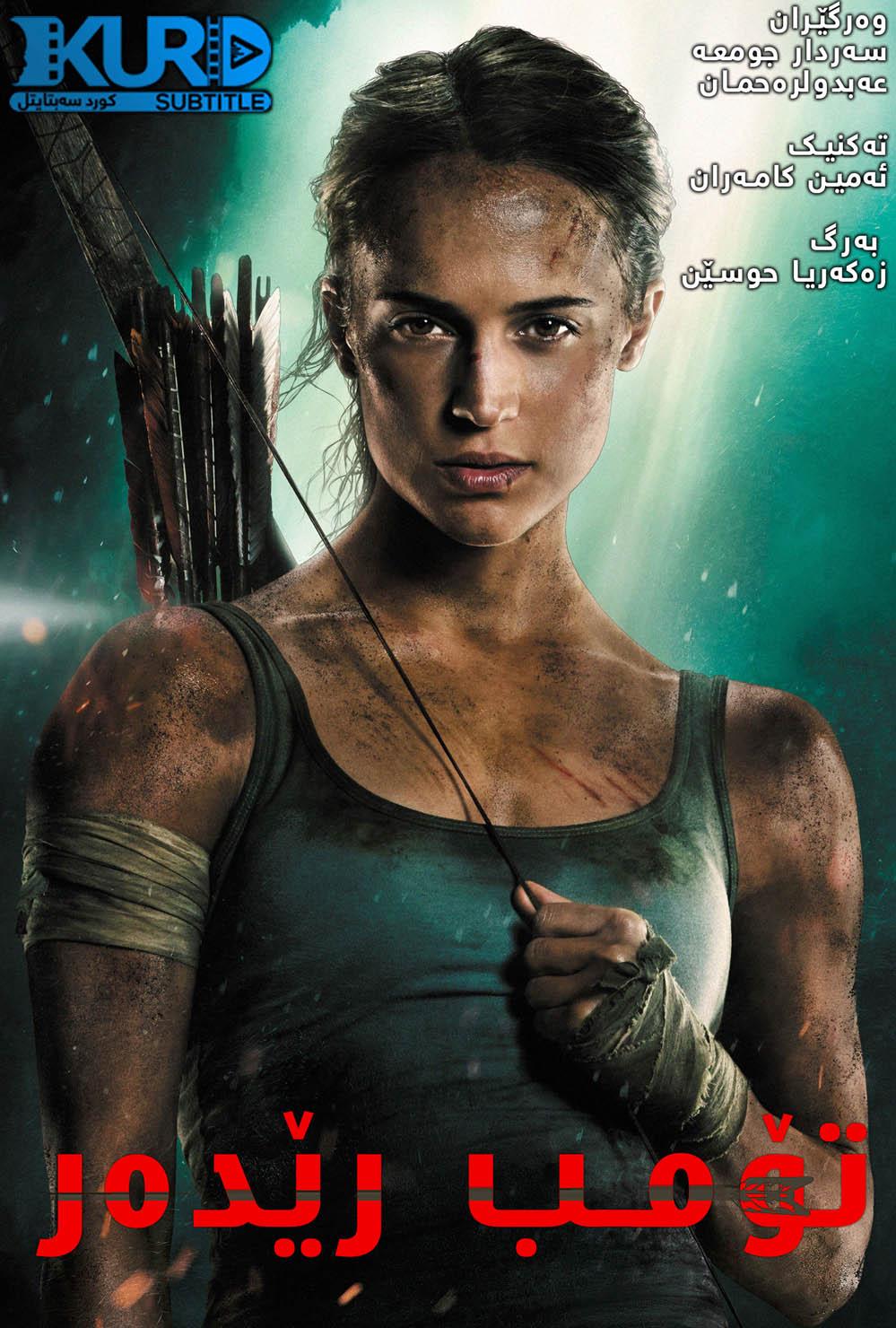 Tomb Raider kurdish poster