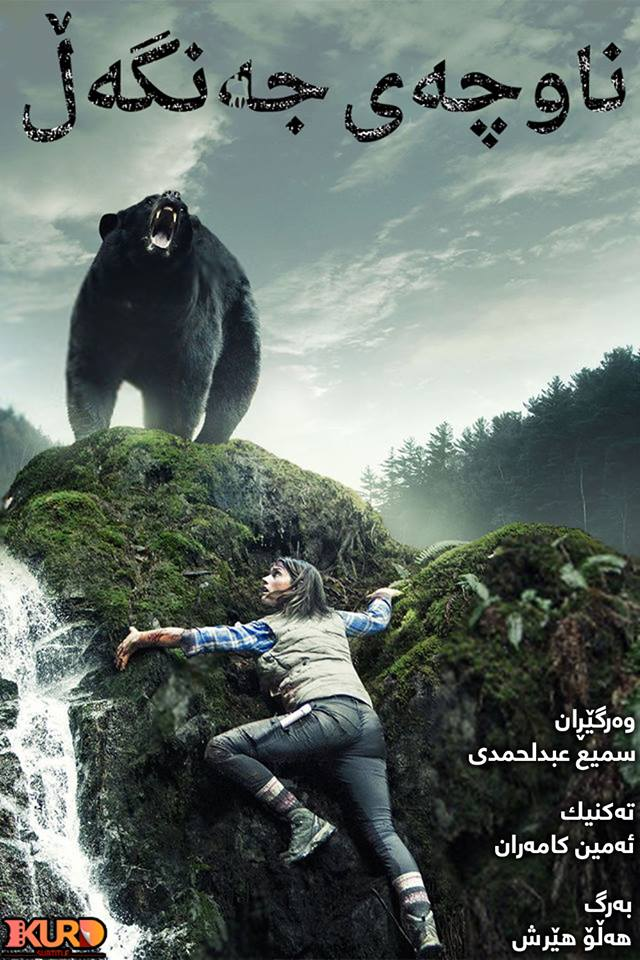Backcountry kurdish poster