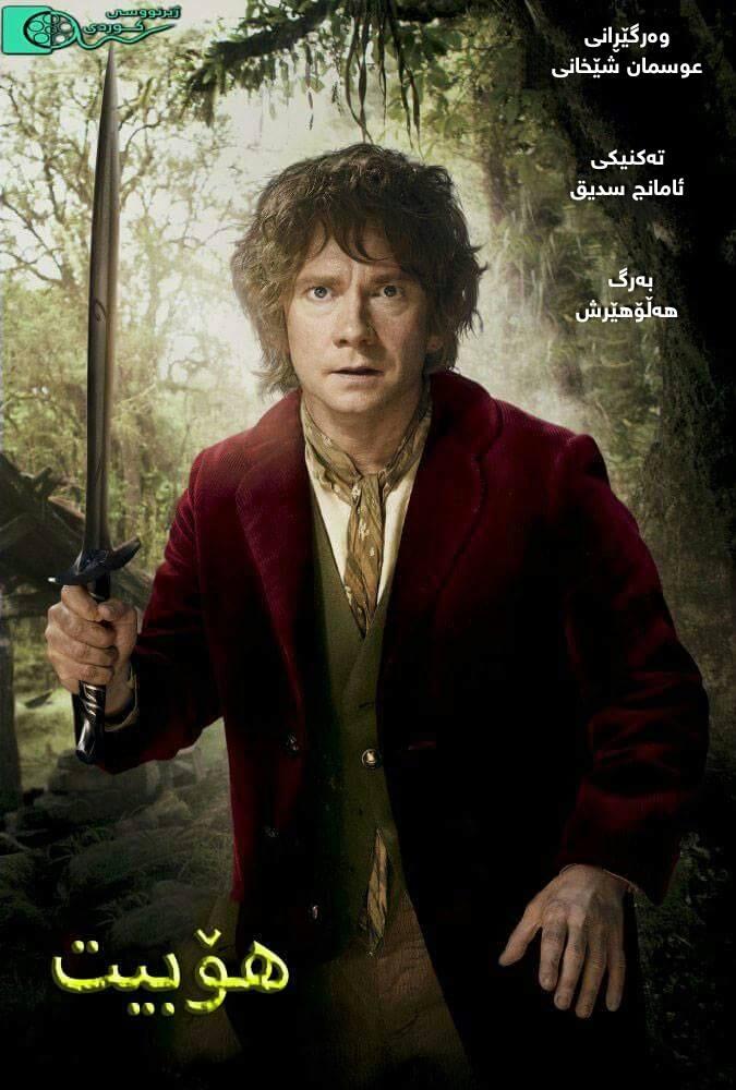 The Hobbit: An Unexpected Journey kurdish poster
