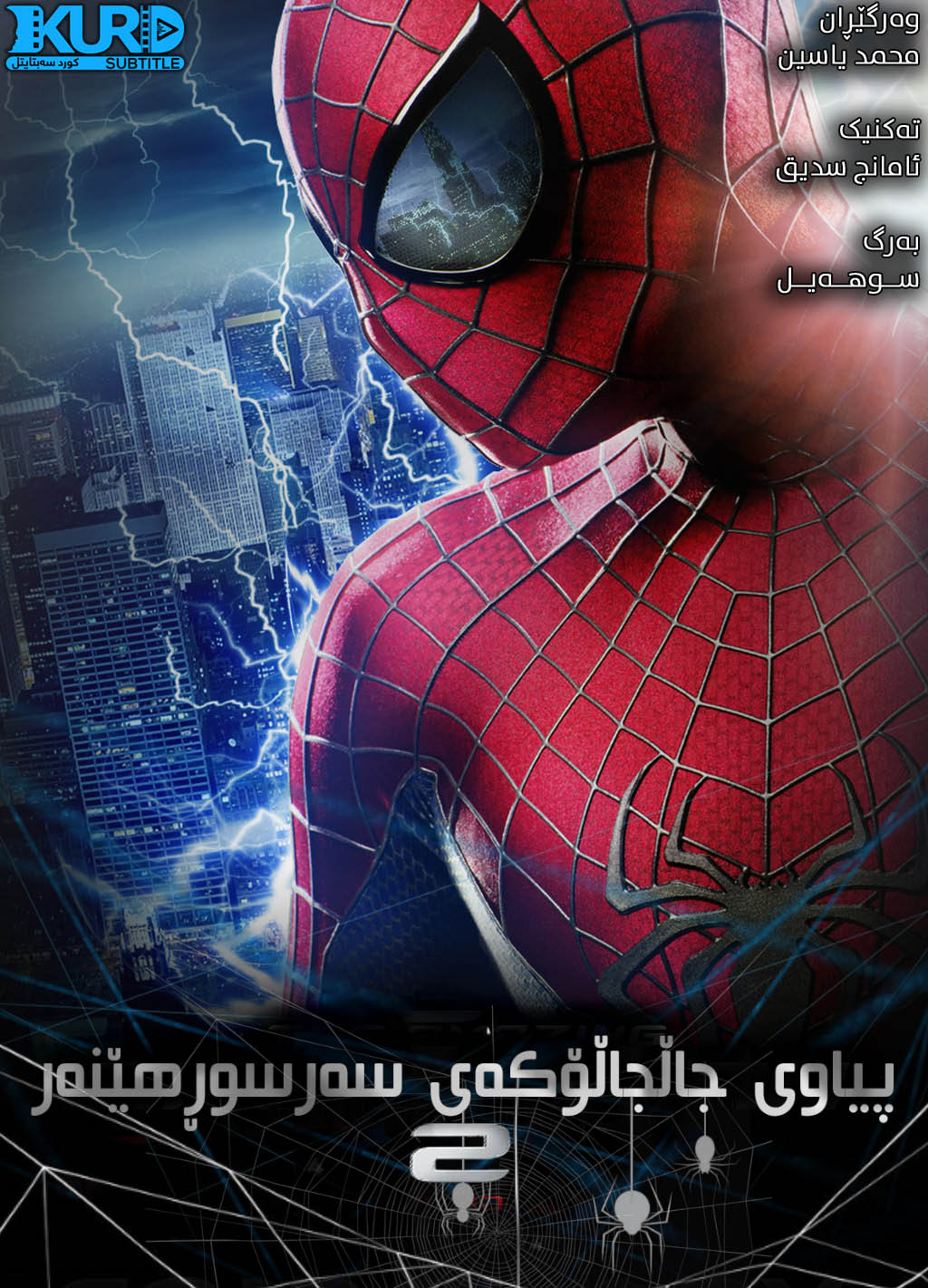 The Amazing Spider-Man 2 kurdish poster