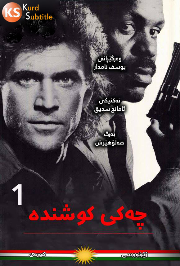 Lethal Weapon kurdish poster
