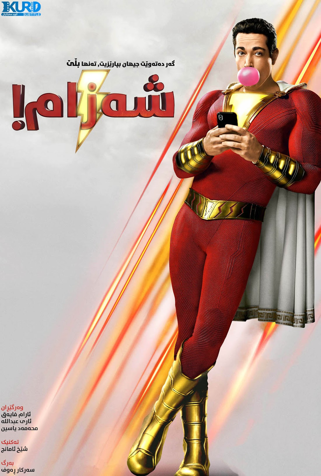 Shazam! kurdish poster