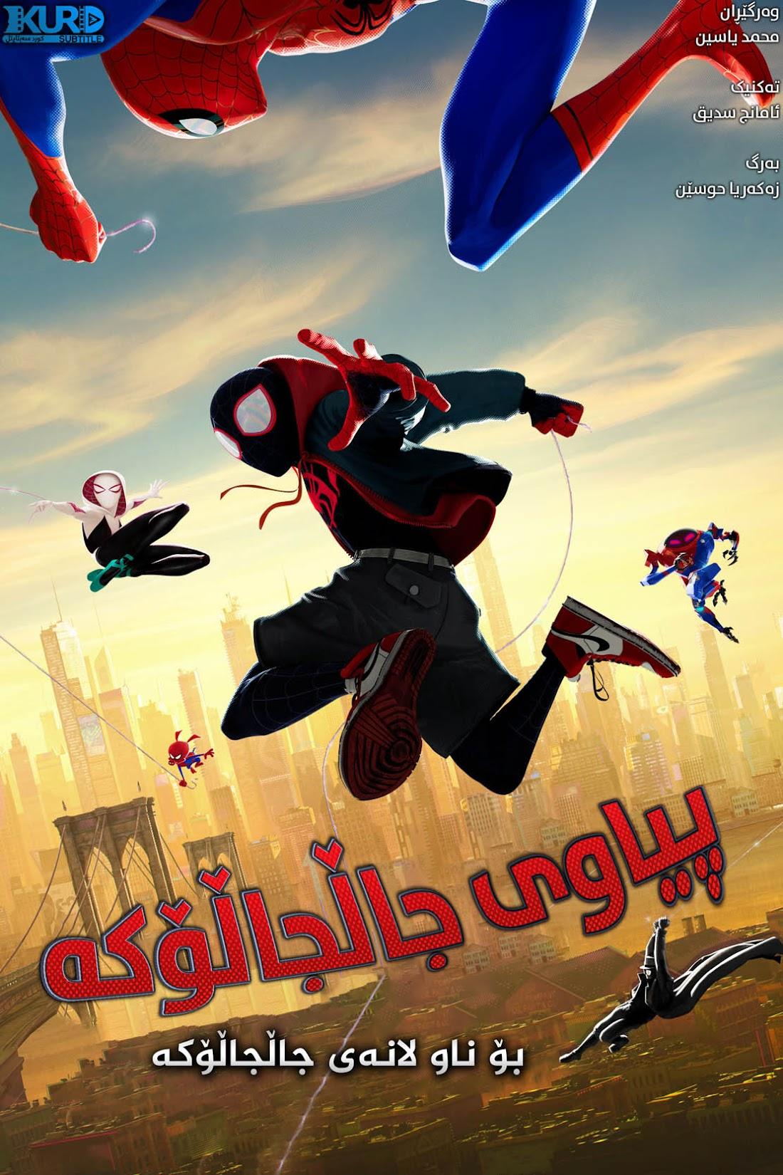 Spider-Man: Into the Spider-Verse kurdish poster